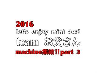 2016 teamお父さんマシン集結パート3